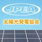 太陽光発電協会